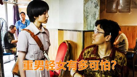 重男轻女有多可怕?张子枫的这个角色算好了,现实可能更残酷