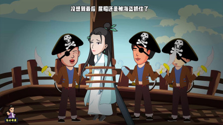 悬疑推理:展昭潜入海盗内部,明明喷了隐形香水,为啥还是被抓
