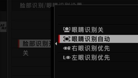 富士摄影教程:太好用!人眼识别对焦功能的操作演示