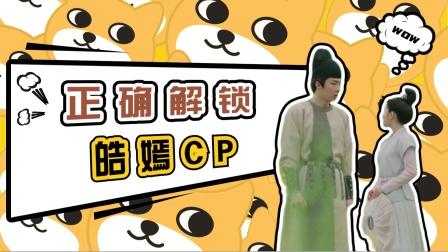 《长歌行》皓嫣CP版KTV,十足扎心了!