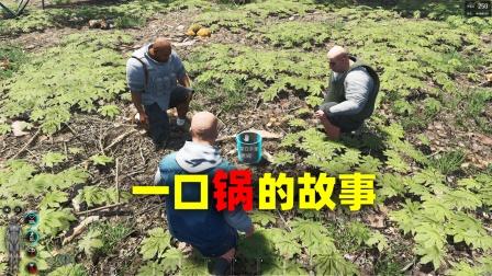 荒野求生167:三个男人和一口锅的故事
