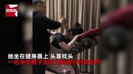 刘亦菲半夜针灸治疗,脖子插满长细针太惊心