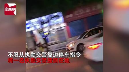 抓!白色小车遇查突然调头,司机醉驾还踩油门撞交警