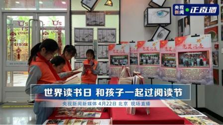 北京:世界读书日 和孩子一起过阅读节