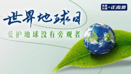 世界地球日:爱护地球没有旁观者