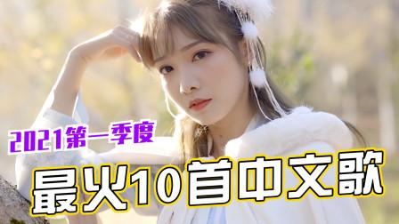 2021第一季度全网最火10首中文歌,第一名累计播放高达81.2亿次!
