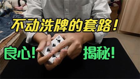 六指牌王:良心揭秘,告诉你不动洗牌的套路!