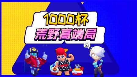荒野乱斗:1000杯荒野高端局,柯莱特妄想上演帽子戏法!