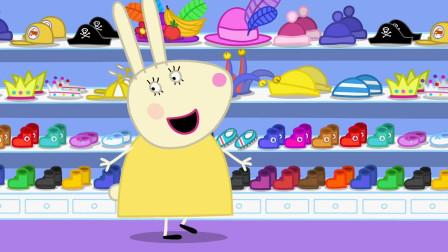 小猪佩奇 兔小姐在商店卖衣服帽子 简笔画