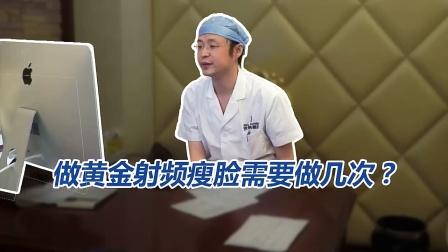 北京著名吸脂乔爱军医生做黄金射频瘦脸需要几次吗?