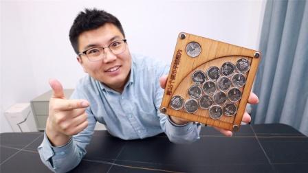升级版puzzle拼图:16个硬币,怎么才能全部放下?