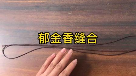 郁金香挂件缝合