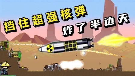 进击要塞:挡住超强核弹,炸了半边天!