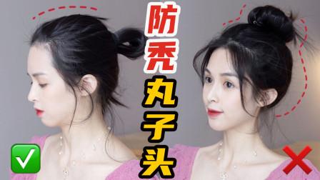 终于知道为什么赵露思总做丸子头还不秃了!