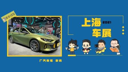 影豹能用打破常规的外观换来打破常规的销量吗?丨2021上海车