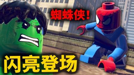 乐高漫威超级英雄02:蜘蛛侠闪亮登场!