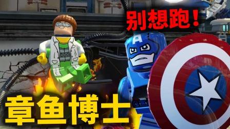 乐高漫威超级英雄:章鱼博士抢走宇宙砖!
