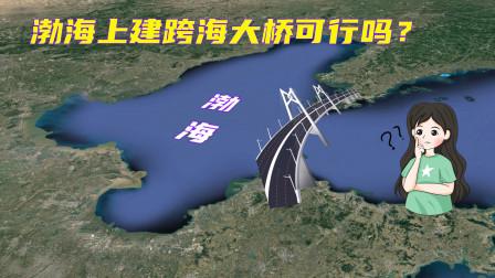 渤海会被填平吗?山东和辽宁相距不远,为何不建立一座跨海大桥?