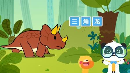 恐龙认知游戏,和宝宝巴士一起来认知三角龙