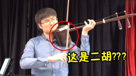 二胡能拉成小提琴?《圣母颂》最强民乐改编,网友:太有才了!