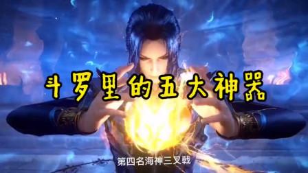 斗罗大陆:斗罗里的五大神器 海神三叉戟只能排第四