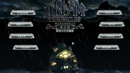 《梦之旅三部曲系列:水之书》最终期