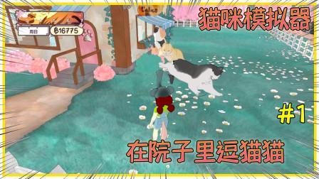 猫咪模拟器Calico:滚滚半夜骑马溜猪,把动物都赶到海滩上乘凉