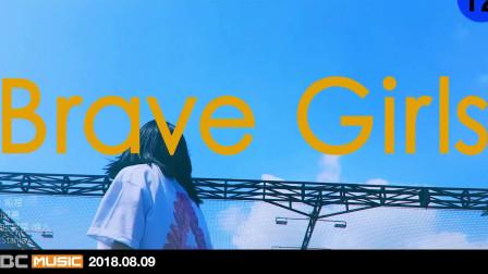 【MV】Rollin - Brave Girls