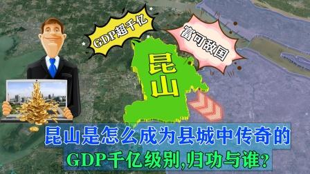 昆山最早一批GDP破千亿的县,它的崛起归功与谁?江苏还是上海