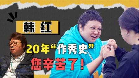 """韩红20年""""作秀史"""",倾家荡产也要做慈善,背后原因让人心酸!"""