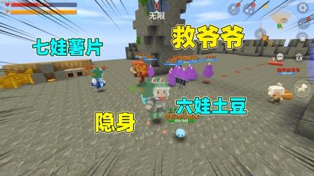 迷你世界:爷爷被抓走,土豆获得六娃的能力,不仅能隐身还能无敌