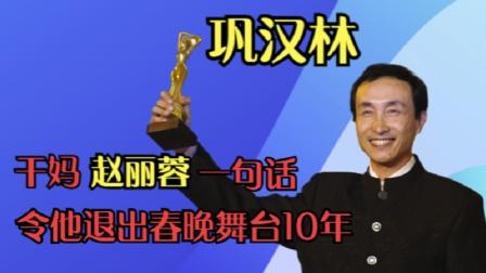 """巩汉林:春晚爆红后,赵丽蓉一句话,令他不敢上春晚""""消失""""10"""