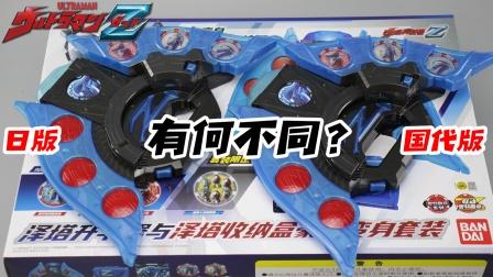 中文配音的国代版泽塔升华器能用日版的奥特勋章吗?【涛哥测评】