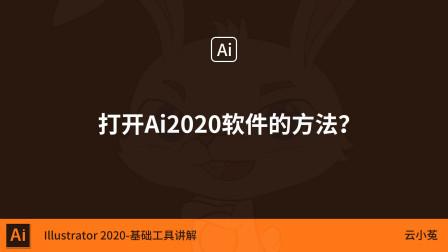 002讲:打开Illustrator 2020软件的方法?