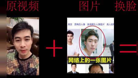 图片脸部动作模拟表情的视频换脸操作演示AI face