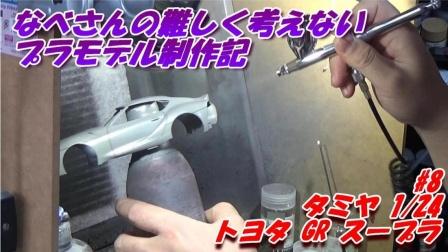なべさん 田宫24比例 丰田GR Supra #8