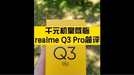 千元机皇realme真我Q3 Pro首发评测体验
