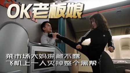 王牌特工转行当厨师,飞机上一人团灭黑帮,爆笑喜剧动作片!