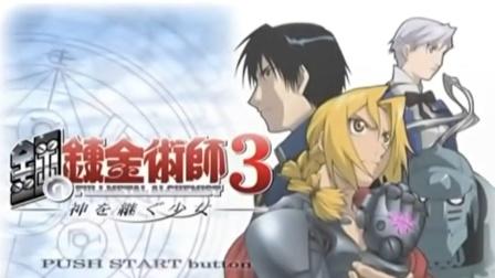 钢之炼金术师3 继承神的少女【1】流程通关(PS2)