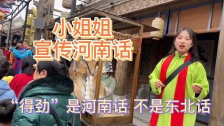 """一直以为""""得劲""""是东北话,去了郑州才知道是河南话,你说得劲不得劲"""