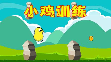 小鸡快跑!我来到训练场里练习奔跑能力,这下终于得了短跑团体赛第一名
