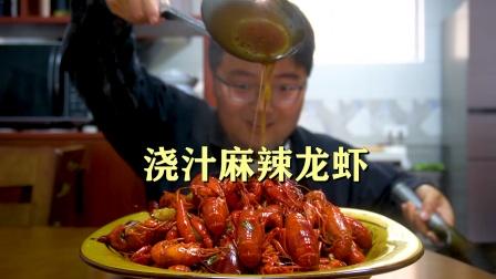 镇上龙虾上市,大sao做4斤麻辣龙虾当开胃菜,小姑家大餐,来