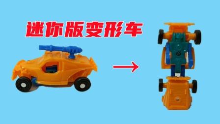迷你版变形装甲车玩具 变形微型机器人