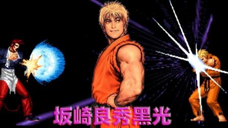 拳皇98c:坂崎良龙虎乱舞秀黑光,以暴制暴打击暴走八神