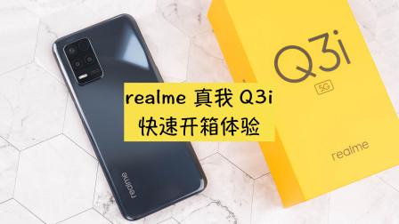 千元机皇realme 真我Q3i快速开箱,999元起步的5G手机怎么样?