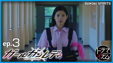 【星空字幕组】枪弹少女/GirlGunLady第三集