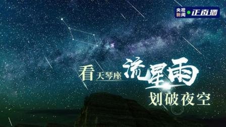 天琴座流星雨今晚迎来极大