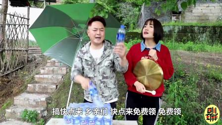 四川方言:老表下乡免费送矿泉水,乡亲们都来围观,结局意外!