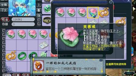 梦幻西游:老王鉴定出三属性戒指,一样的加成只能卖6000?