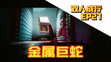 【菊长村长】双人成行 EP27 金属巨蛇